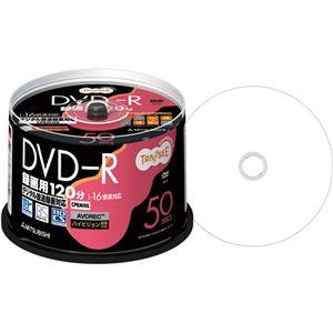 (まとめ) TANOSEE 録画用DVD-R 120分 1-16倍速 スピンドルケース VHR12JP50T 1パック(50枚)