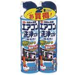 アースエアコン洗浄スプレー 無香性 2P