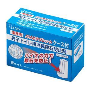 (まとめ) エステー 男子トイレ用消臭尿石防止剤 バイオタブレット ケース付 35g/個 1パック(2個) 【×5セット】 - 拡大画像