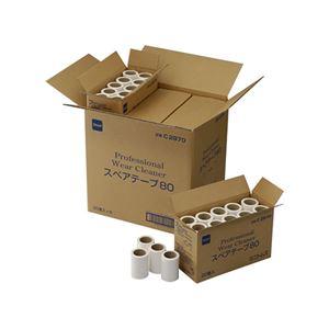 (まとめ) ニトムズ プロフェッショナルウェアクリーナー スペアテープ 幅80mm×90周巻 C2970 1箱(20巻) 【×2セット】