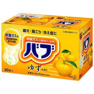 花王 バブ ゆずの香り 40g/錠 1箱(20錠) - 拡大画像