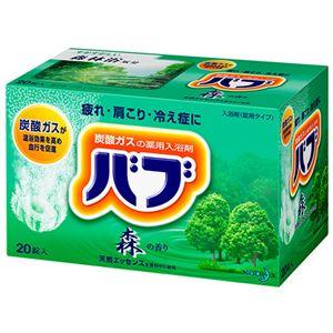 バブ 森の香り 40g 20錠入 - 温泉グッズ専門店