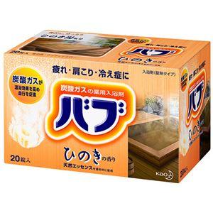 花王 バブ ひのきの香り 40g/錠 1箱(20錠) - 拡大画像