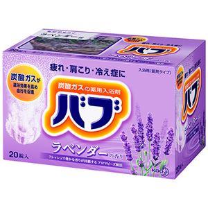 花王 バブ ラベンダーの香り 40g/錠 1箱(20錠) - 拡大画像