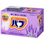 花王 バブ ラベンダーの香り 40g/錠 1箱(20錠)