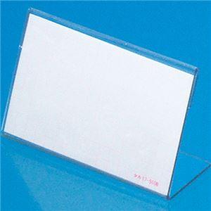 (まとめ) タカ印 カード立 L型 小 W65×H40mm アミ目ショーカード入 34-3120 1箱(10個) 【×5セット】