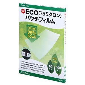 アコ・ブランズ ECO パウチフィルム A3 75μ YV075A3 1パック(100枚) - 拡大画像