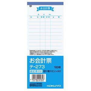 (まとめ) コクヨ お会計票(勘定書付) 177×75mm 100枚 テ-273 1セット(10冊) 【×5セット】 - 拡大画像