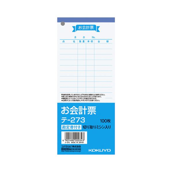 (まとめ) コクヨ お会計票(勘定書付) 177×75mm 100枚 テ-273 1セット(10冊) 【×5セット】