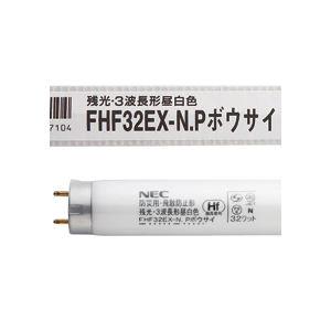 (まとめ)防災用残光蛍光ランプ 飛散防止タイプ Hf32形 3波長形 昼白色 25本入 - 拡大画像