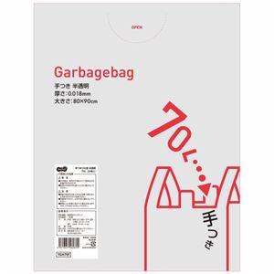 (まとめ) TANOSEE 手つきゴミ袋 半透明 70L 1パック(50枚) 【×5セット】 - 拡大画像