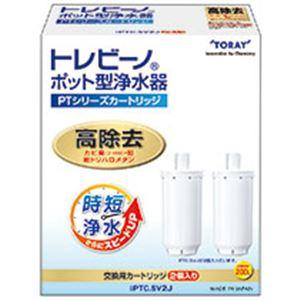 【2個入り】トレビーノ ポット型浄水器PTシリーズ交換用浄水カートリッジS - 拡大画像