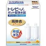 【2個入り】トレビーノ ポット型浄水器PTシリーズ交換用浄水カートリッジS