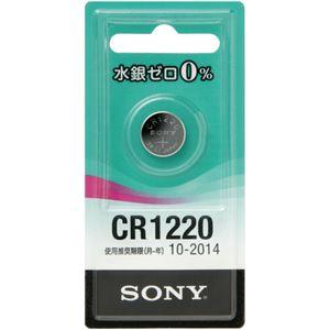 (まとめ) ソニー リチウムコイン電池 水銀ゼロシリーズ 3.0V CR1220-ECO 1個 【×15セット】 - 拡大画像