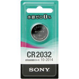 (まとめ) ソニー リチウムコイン電池 水銀ゼロシリーズ 3.0V CR2032-ECO 1個 【×15セット】 - 拡大画像