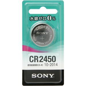 (まとめ) ソニー リチウムコイン電池 水銀ゼロシリーズ 3.0V CR2450B-ECO 1個 【×15セット】 - 拡大画像