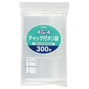 (まとめ) ジャパックス チャック付ポリ袋 ヨコ50×タテ70×厚み0.04mm AG-4 1パック(300枚) 【×20セット】