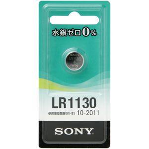 (まとめ) ソニー アルカリボタン電池 水銀ゼロシリーズ 1.5V LR1130-ECO 1個 【×20セット】 - 拡大画像