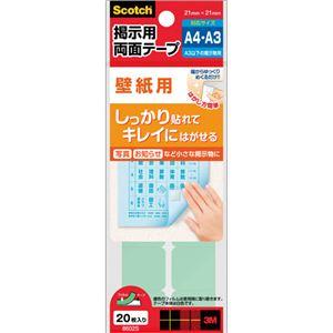(まとめ) 3M スコッチ 掲示用両面テープ 壁紙用 S 21×21mm 8602S 1パック(20片) 【×15セット】 - 拡大画像