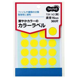 (まとめ) TANOSEE カラー丸ラベル 直径16mm 黄 1パック(360片:24片×15シート) 【×30セット】
