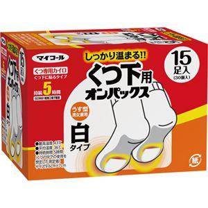 (まとめ) エステー くつ下用オンパックス 1箱(15足) 【×3セット】 - 拡大画像