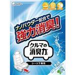 (まとめ) エステー クルマの消臭力 シート下専用 ウォータリースカッシュ 1個 【×5セット】