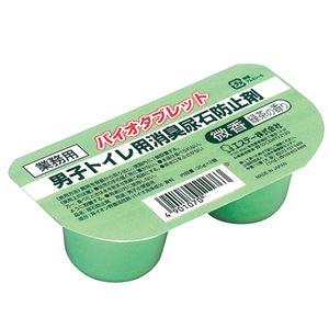 (まとめ) エステー 男子トイレ用消臭尿石防止剤 バイオタブレット 微香 緑茶の香り 35g/個 1パック(2個) 【×5セット】 - 拡大画像