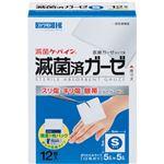 (まとめ) カワモト 滅菌ケーパイン 滅菌済ガーゼ S 1箱(12枚) 【×10セット】 border=