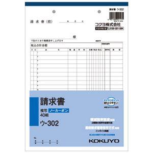 (まとめ) コクヨ NC複写簿(ノーカーボン)請求書 B5タテ型 2枚複写 20行 40組 ウ-302N 1冊 【×15セット】