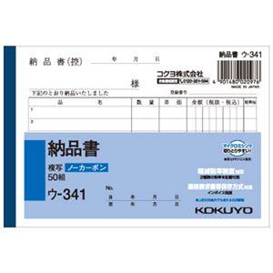 (まとめ) コクヨ NC複写簿(ノーカーボン)納品書 A6ヨコ型 2枚複写 6行 50組 ウ-341N 1冊 【×15セット】