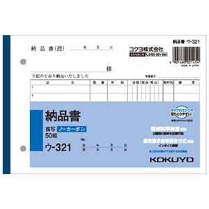 (まとめ) コクヨ NC複写簿(ノーカーボン)納品書 B6ヨコ型 2枚複写 7行 50組 ウ-321 1冊 【×15セット】