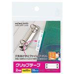 (まとめ) コクヨ クリップテープ 2穴用 穴ピッチ80mm タ-60N 1パック(28片:2片×14シート) 【×20セット】