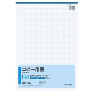 (まとめ) コクヨ コピー用箋 B4 5mm方眼 ブルー刷り 50枚 コヒ-5N 1冊 【×10セット】 - 拡大画像