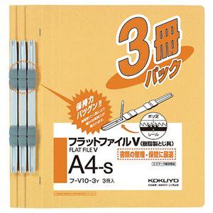 (まとめ) コクヨ フラットファイルV(樹脂製とじ具) A4タテ 150枚収容 背幅18mm 黄 フ-V10-3Y 1パック(3冊) 【×20セット】 - 拡大画像