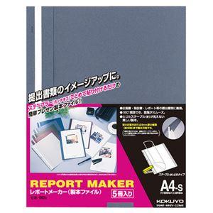 (まとめ) コクヨ レポートメーカー 製本ファイル A4タテ 50枚収容 青 セホ-50B 1パック(5冊) 【×10セット】