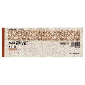 (まとめ) コクヨ 高級領収証 小切手判・ヨコ型 高級多色刷 50枚 ウケ-53 1冊 【×15セット】