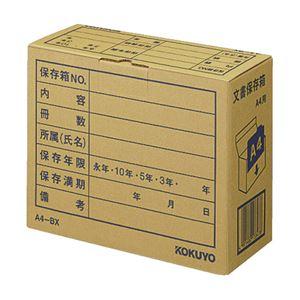 (まとめ) コクヨ 文書保存箱(フォルダー用) A4用 内寸W324×D139×H256mm 業務用パック A4-BX 1パック(10個) 【×2セット】