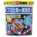(まとめ) シマダ ネズミ強力忌避剤 ダブルパワー 1本 【×3セット】