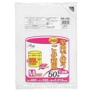 (まとめ) ジャパックス 室内用ポリ袋 半透明 中サイズ 10L PR102 1パック(50枚) 【×20セット】 - 拡大画像