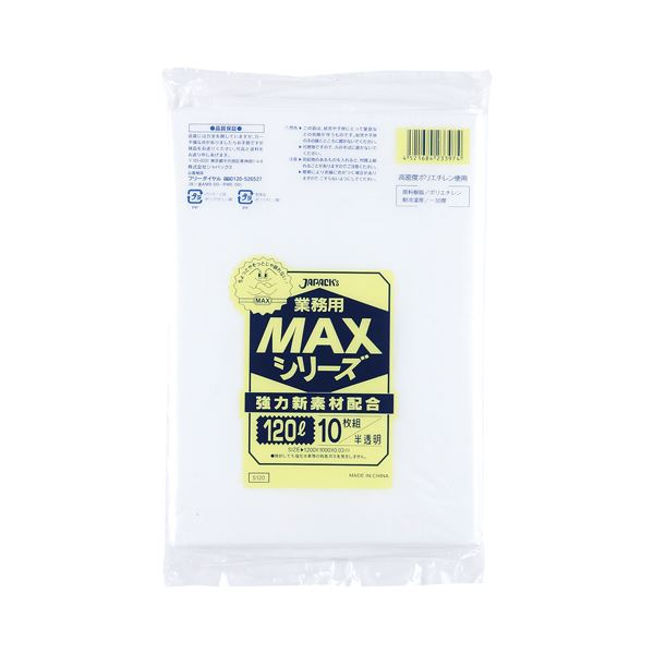 (まとめ) ジャパックス 大型ゴミ袋 MAX 半透明 120L S120 1パック(10枚) 【×10セット】