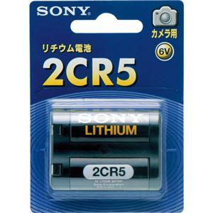(まとめ) ソニー カメラ用リチウム電池 6V 2CR5-BB 1個 【×3セット】 - 拡大画像