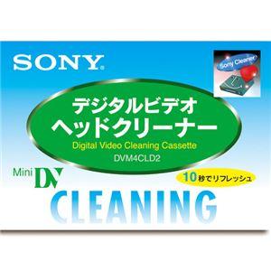 (まとめ) ソニー ミニDV用クリーニングテープ 乾式 DVM4CLD2 1個 【×5セット】 - 拡大画像