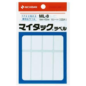 (まとめ) ニチバン マイタックラベル 一般無地 18×50mm ML-8 1パック(120片:8片×15シート) 【×30セット】 - 拡大画像