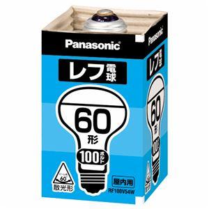 (まとめ) パナソニック レフ電球 屋内用 60W形 E26口金 ホワイト RF100V54W/D(1個) 【×10セット】 - 拡大画像