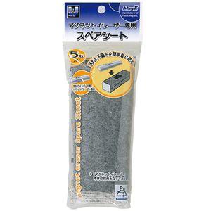 (まとめ) マグエックス ホワイトボード用マグネットイレーザー 専用スペアシート MMRE-R5 1パック(5枚) 【×20セット】 - 拡大画像