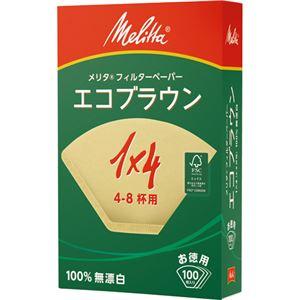 (まとめ) メリタ エコブラウン 無漂白 1×4 4〜8杯用 PE-14GB 1セット(1000枚:100枚×10箱) 【×2セット】 - 拡大画像