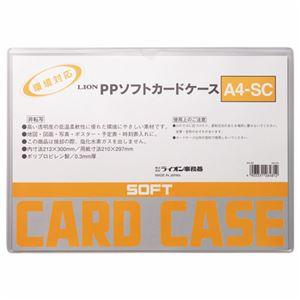 【訳あり・在庫処分】 (まとめ) ライオン事務器 PPソフトカードケース 軟質タイプ A4 A4-SC 1枚 【×30セット】 - 拡大画像