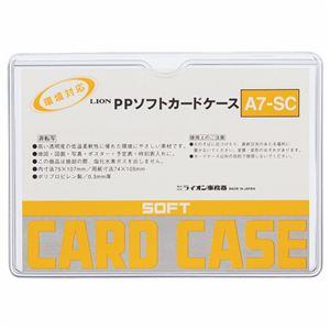 (まとめ) ライオン事務器 PPソフトカードケース 軟質タイプ A7 A7-SC 1枚 【×100セット】
