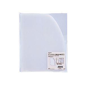 (まとめ) リヒトラブ REQUEST ブックスタンド専用仕切板 G1621 1パック(2枚) 【×10セット】