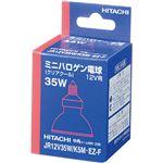 (まとめ) 日立 クリアクール(12V用) ミニハロゲン電球 35W形 EZ10口金 JR12V35W/K5M EZ F 1個 【×2セット】